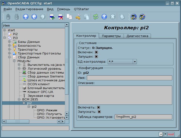 Вкладка конфигурации объекта контролера. (88Кб)