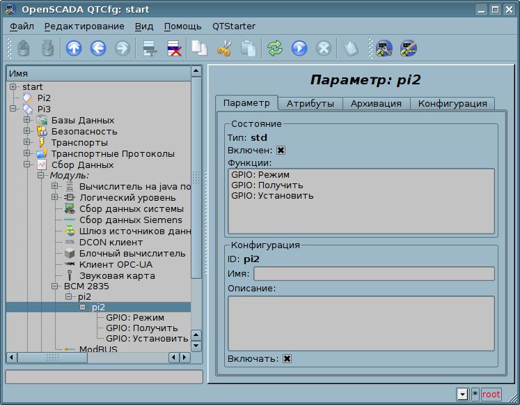 Вкладка конфигурации объекта параметра. (87Кб)