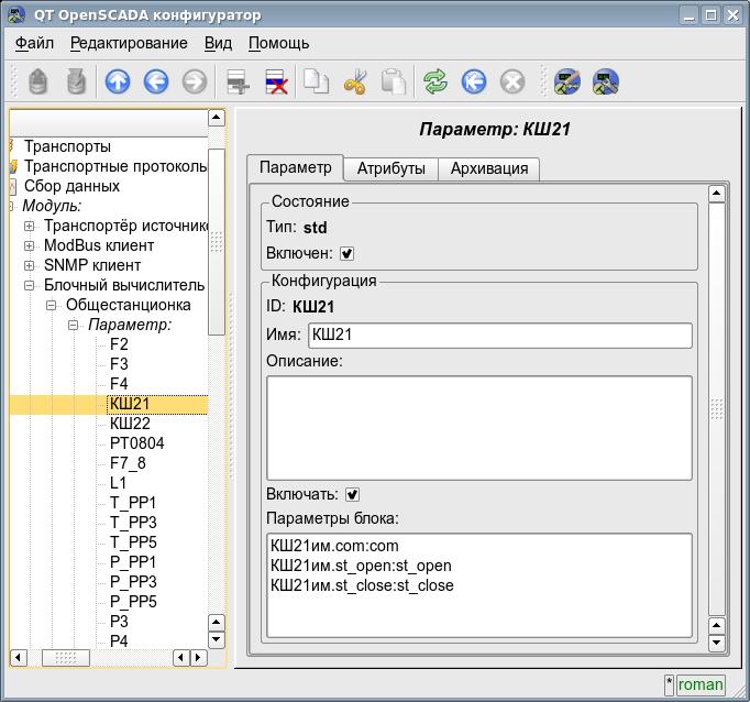 Форма конфигурации параметра контроллера. (81Кб)