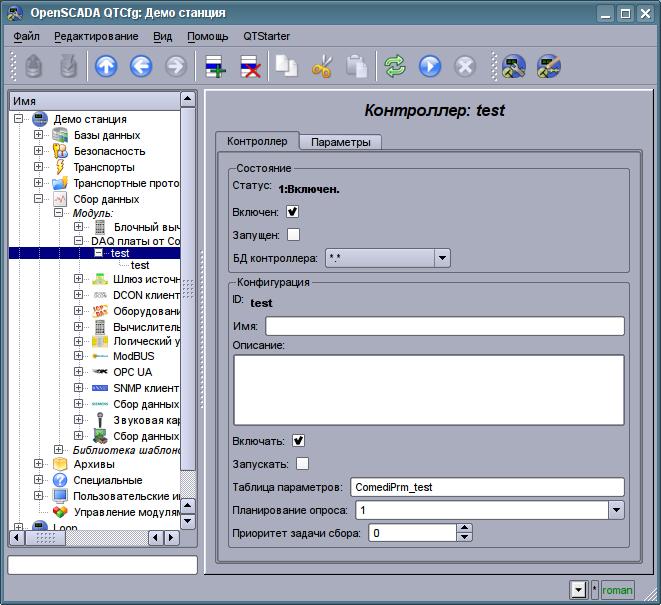 Вкладка конфигурации объекта контроллера. (94Кб)