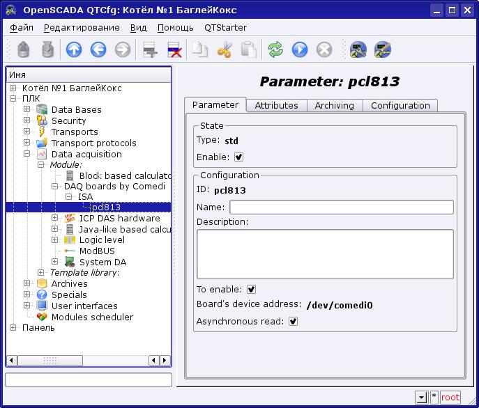 Вкладка конфигурации объекта параметра — DAQ платы. (75Кб)