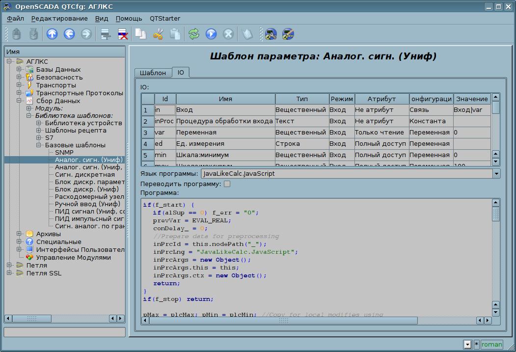 """Вкладка конфигурации шаблона параметров подсистемы """"Сбор данных"""". (142Кб)"""
