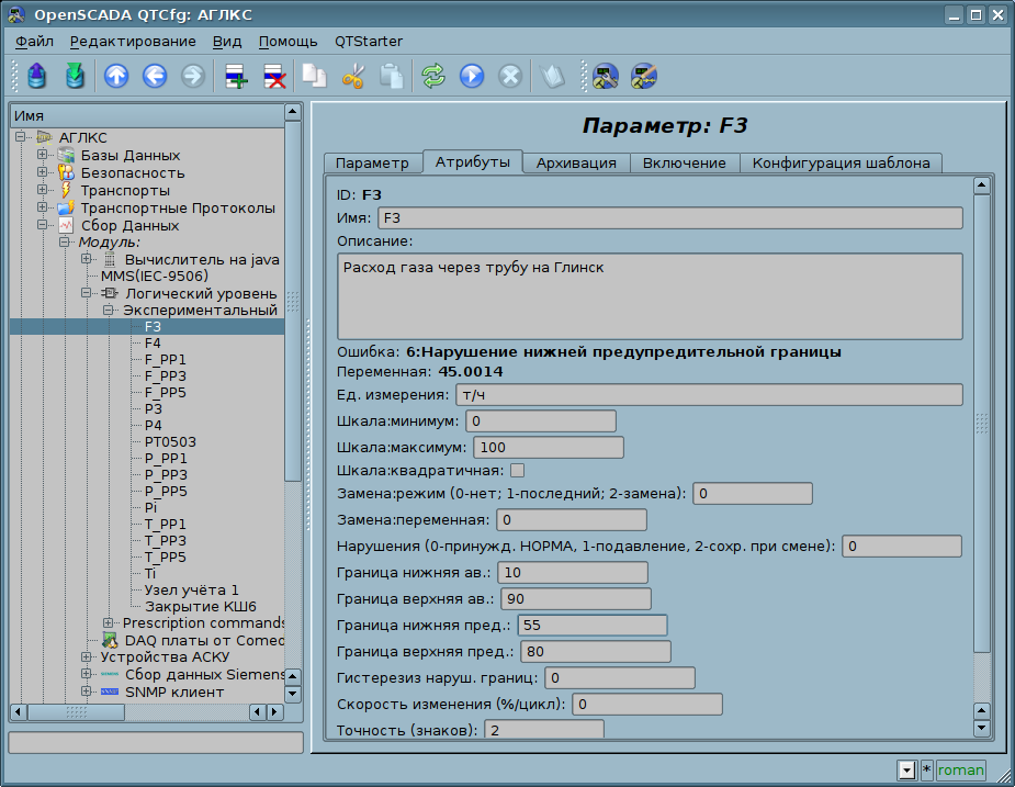"Вкладка ""Атрибуты"" параметра ""F3"" модуля логического уровня. (114Кб)"