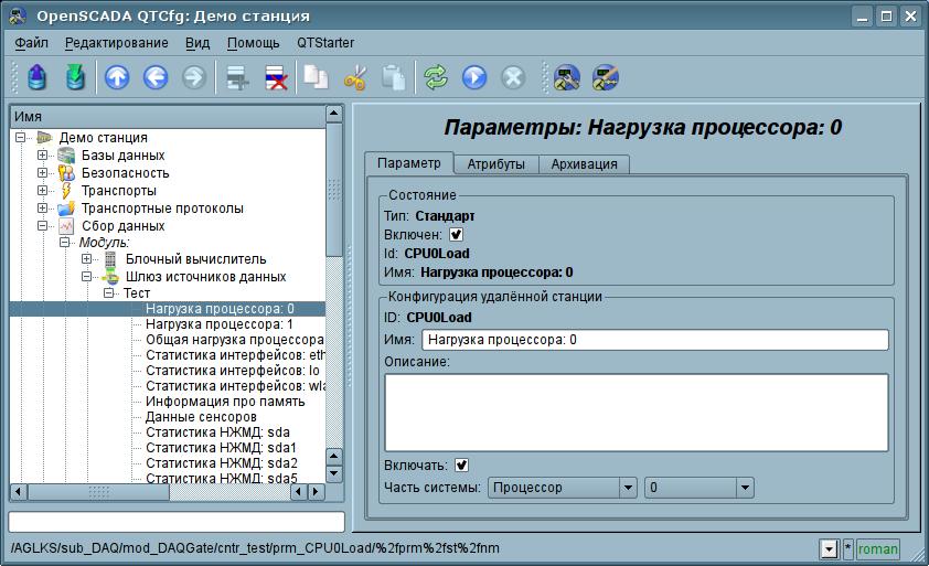 Вкладка конфигурации отражённого параметра. (92Кб)