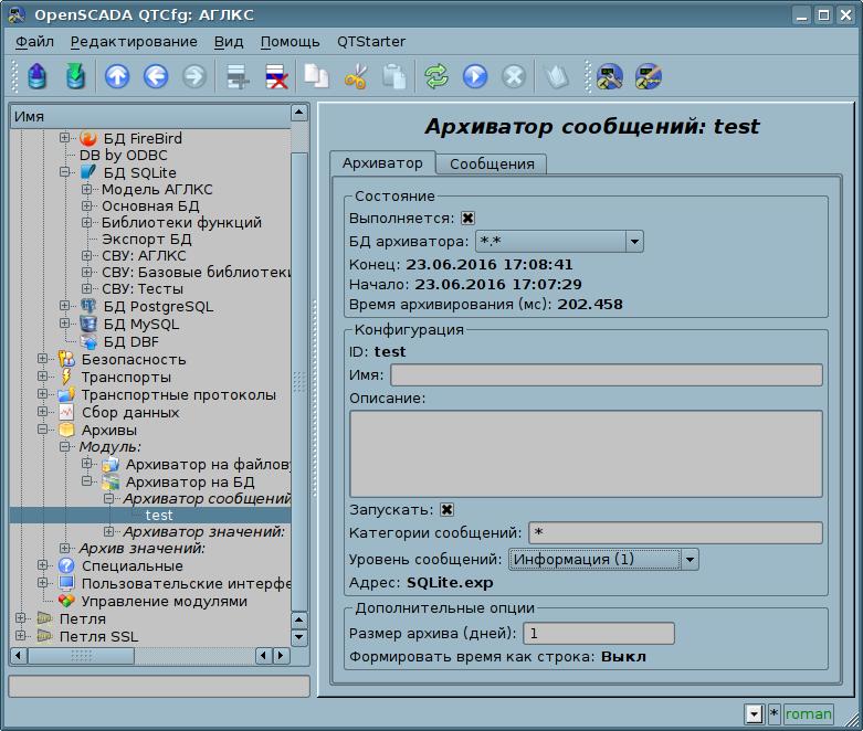 Дополнительные параметры настройки процесса архивирования сообщений. (119Кб)