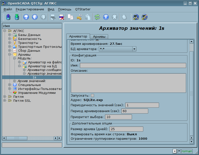 Дополнительные параметры настройки процесса архивирования значений. (97Кб)
