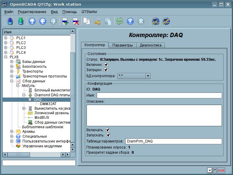 Вкладка конфигурации объекта контроллера. (92Кб)