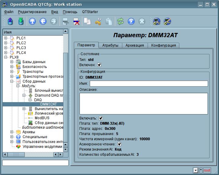 "Вкладка ""Параметр"", конфигурации параметра-платы в целом. (91Кб)"