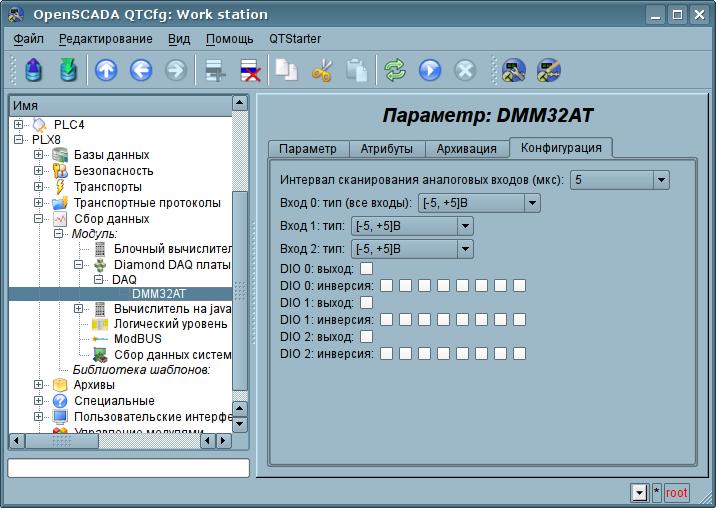 """Вкладка """"Конфигурация"""", свойств сигналов. (84Кб)"""