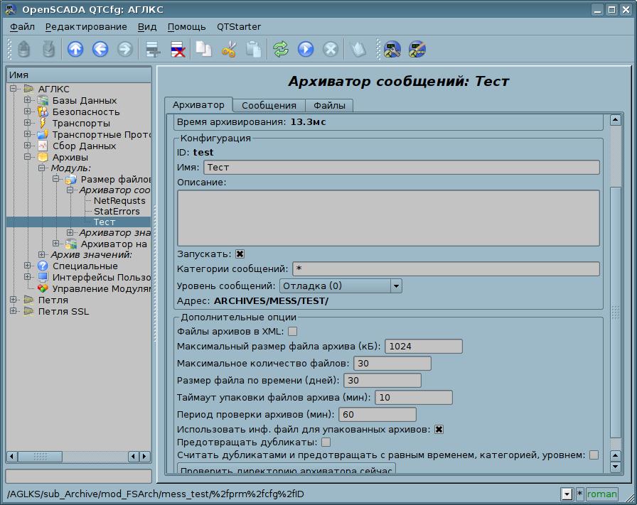 Дополнительные параметры настройки процесса архивирования сообщений. (120Кб)