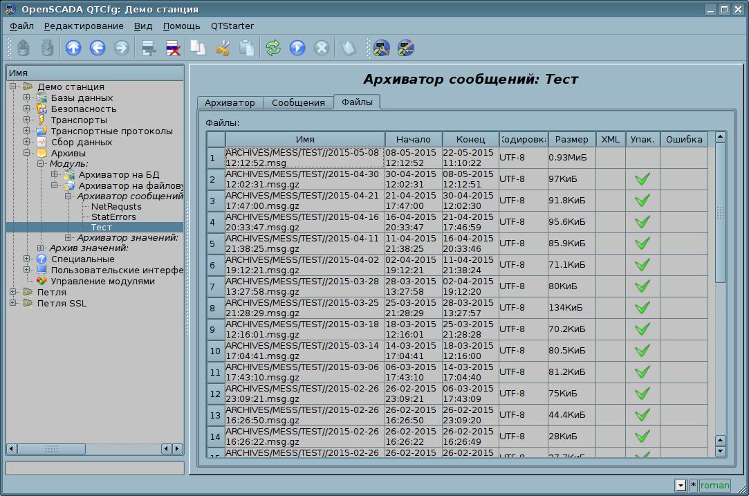 "Вкладка ""Файлы"" объекта архива сообщений. (176Кб)"