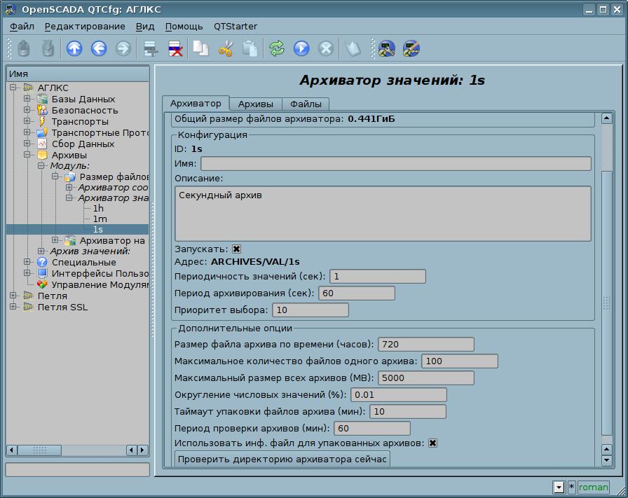 Дополнительные параметры настройки процесса архивирования значений. (115Кб)