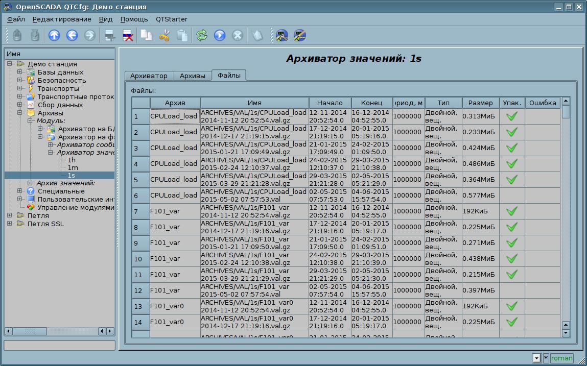 """Вкладка """"Файлы"""" объекта архиватора значений. (185Кб)"""