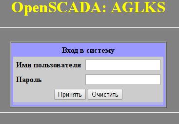 Диалог авторизации в системе OpenSCADA. (12Кб)