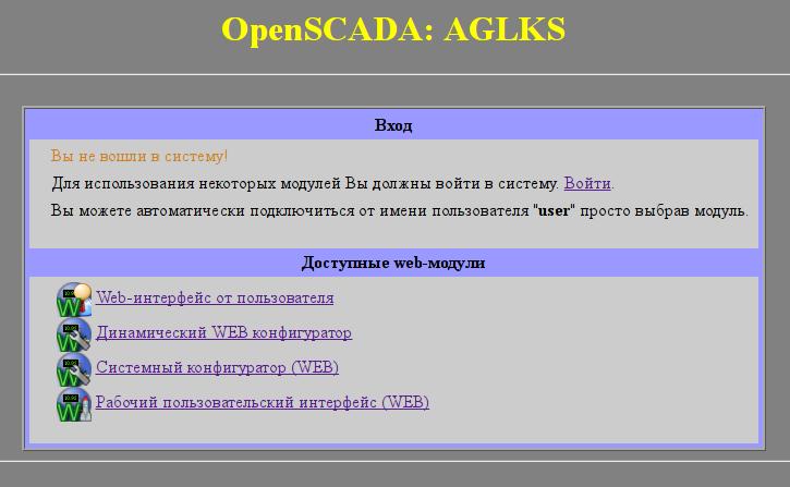 Диалог выбора модуля WWW-интерфейса. (43Кб)