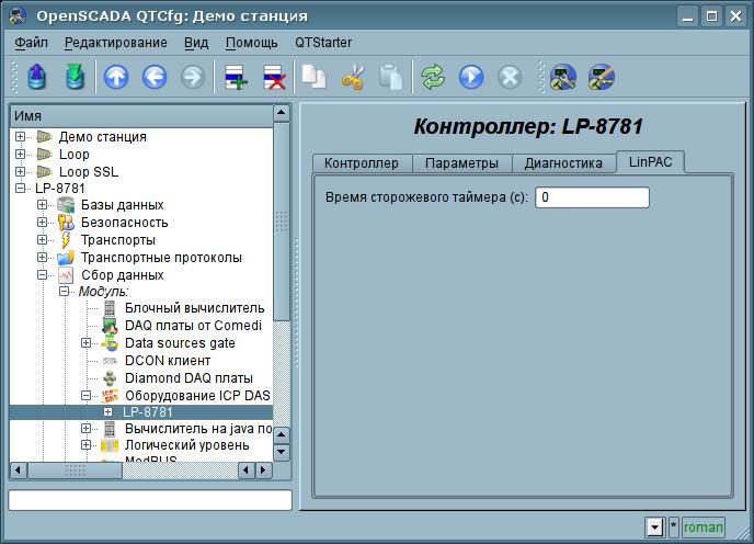 "Вкладка ""LinPAC"" конфигурации контроллеров серии LP-8xxx (68Кб)"