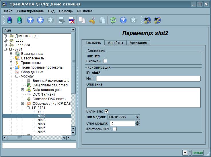 Вкладка конфигурации параметра. (78Кб)