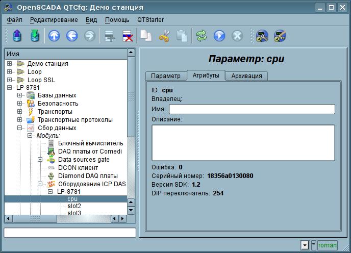 "Атрибуты параметра ""LP-8xxx"". (72Кб)"