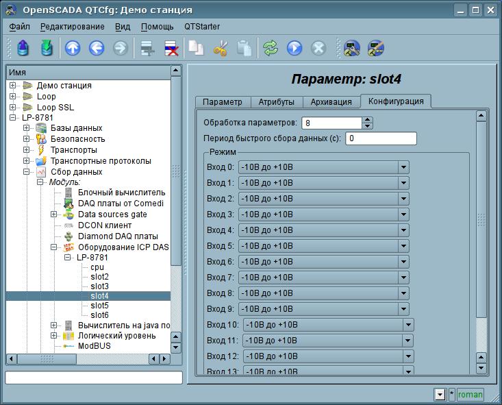 Вкладка Конфигурация модуля I-8017 (104Кб)