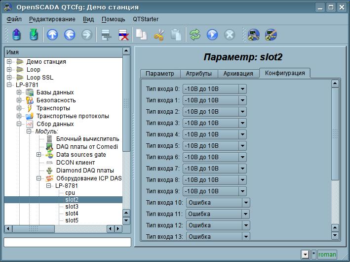 """Вкладка """"Конфигурация"""" модуля аналоговых входов (96Кб)"""