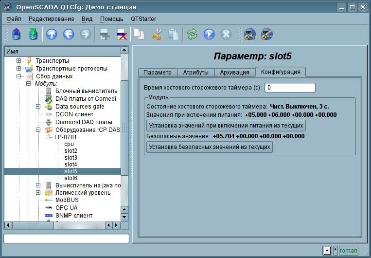 """Вкладка """"Конфигурация"""" модуля аналоговых выходов (83Кб)"""