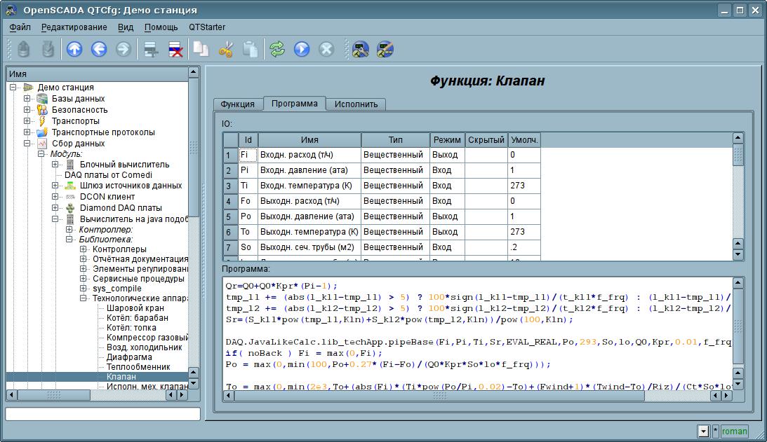 Вид редактора функций (133Кб)