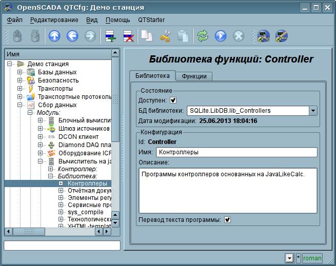 Вкладка конфигурации библиотеки. (80Кб)