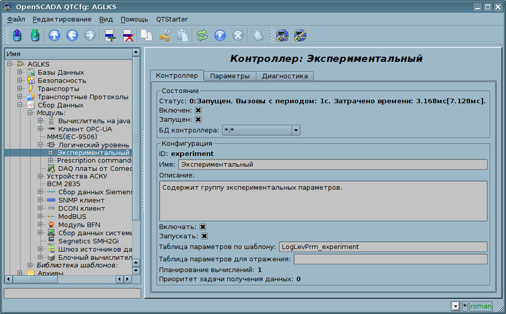 Вкладка конфигурации контроллера. (118Кб)