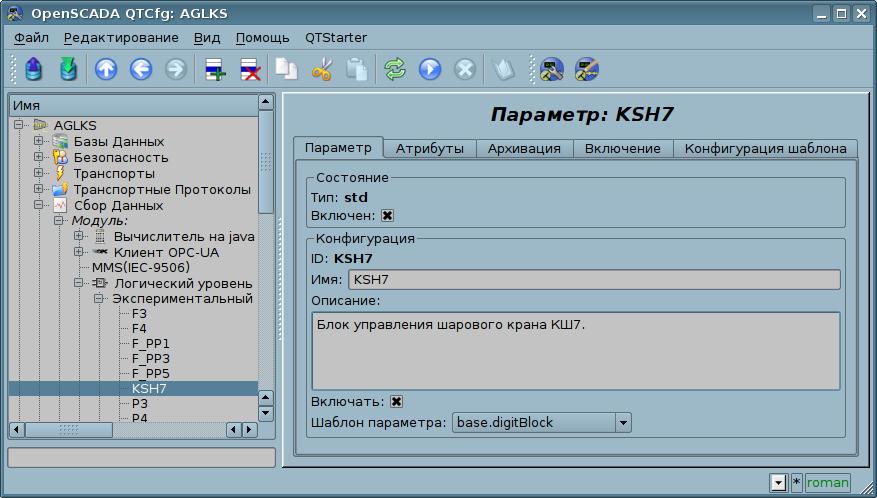 Вкладка конфигурации параметра. (76Кб)