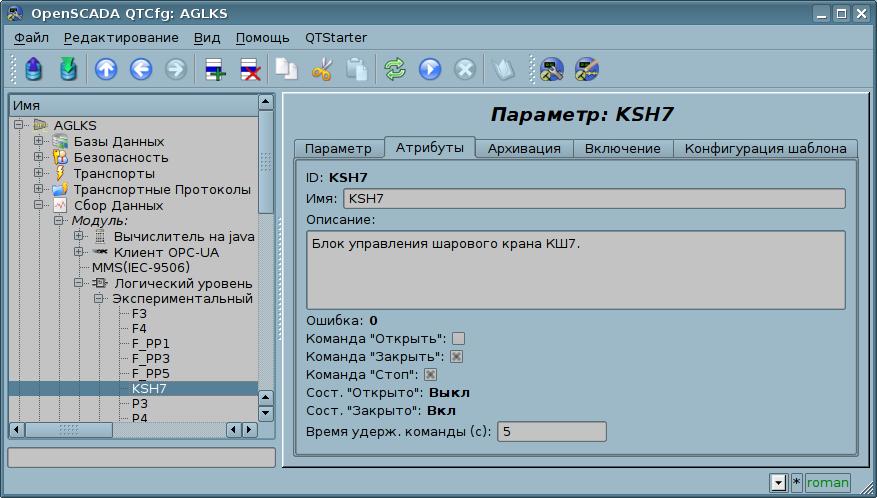 Вкладка атрибутов параметра. (79Кб)