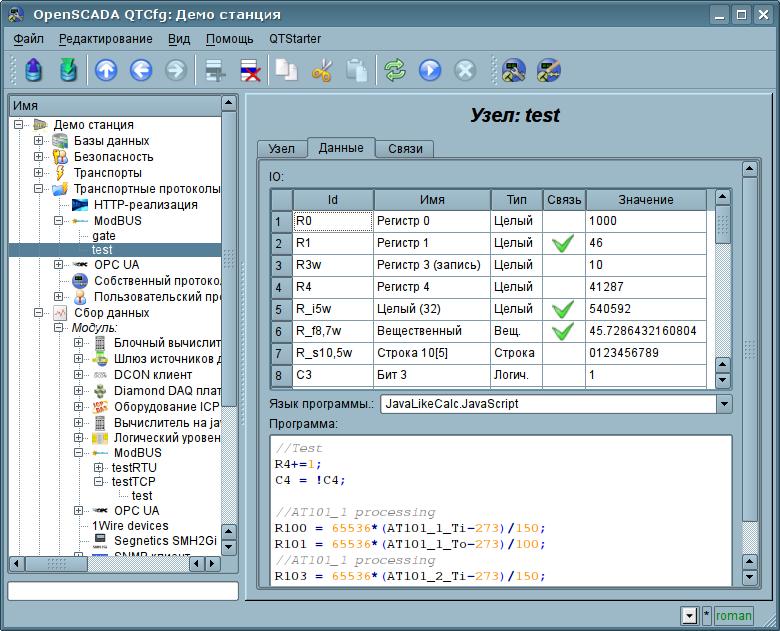 """Вкладка """"Данные"""", страницы конфигурации узла протокола в режиме """"Данные"""". (117Кб)"""