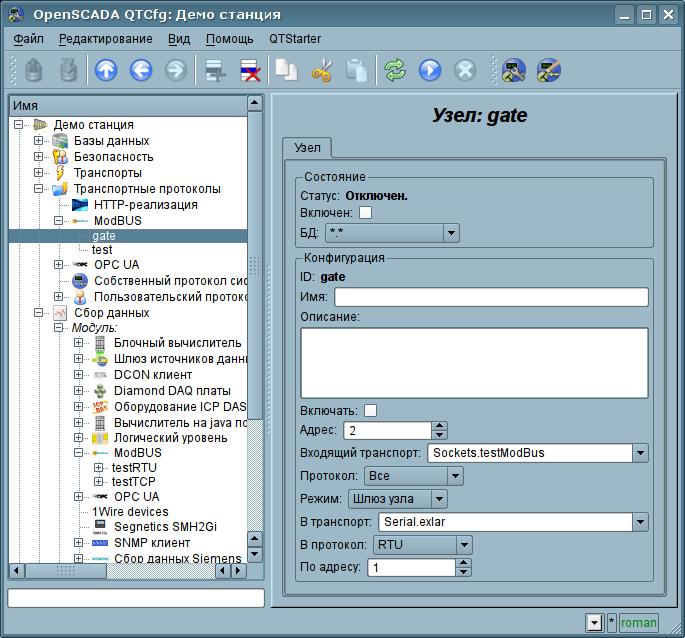 """Вкладка """"Узел"""" страницы конфигурации узла протокола в режиме """"Шлюз узла"""". (96Кб)"""