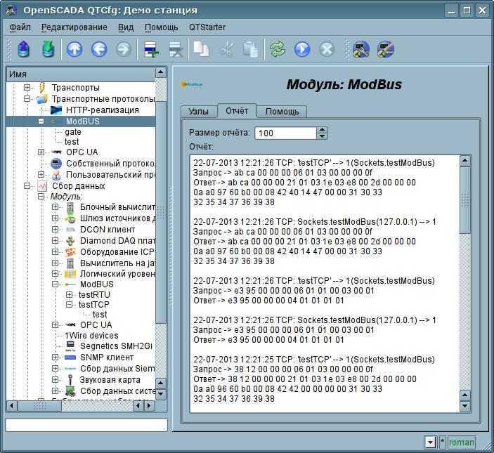 "Вклада ""Отчёт"" страницы модуля протокола. (111Кб)"