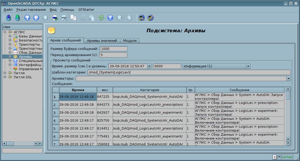 """Вкладка """"Архив сообщений"""" подсистемы """"Архивы"""". (139Кб)"""