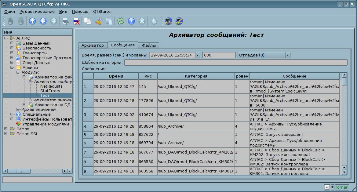 """Вкладка запроса сообщений """"Сообщения"""" архиватора сообщений подсистемы """"Архивы"""". (156Кб)"""