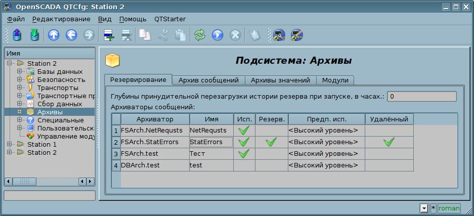 """Вкладка """"Резервирование"""" подсистемы """"Архивы"""". (83Кб)"""