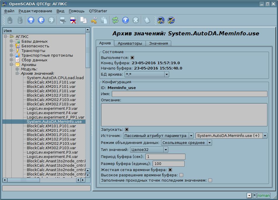"""Основная вкладка конфигурации архива значений подсистемы """"Архивы"""". (147Кб)"""