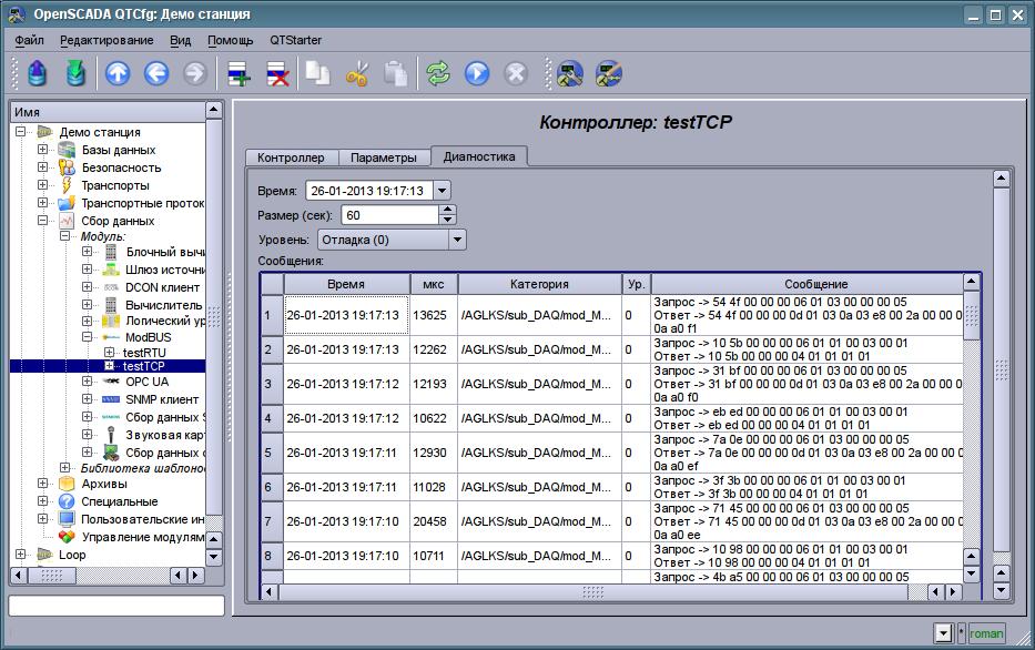 """Вкладка """"Диагностика"""" страницы конфигурации контроллера подсистемы """"Сбор данных"""". (131Кб)"""