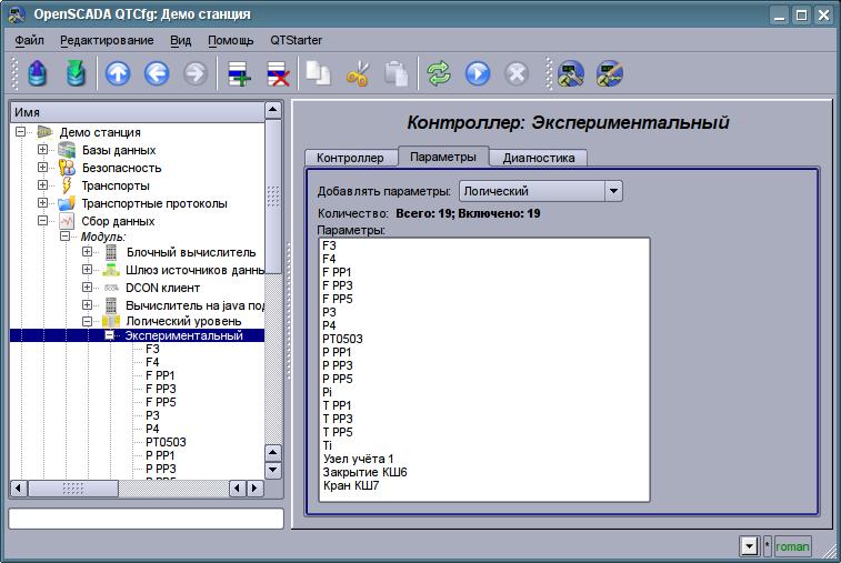 """Вкладка """"Параметры"""" страницы конфигурации контроллера подсистемы """"Сбор данных"""". (67Кб)"""
