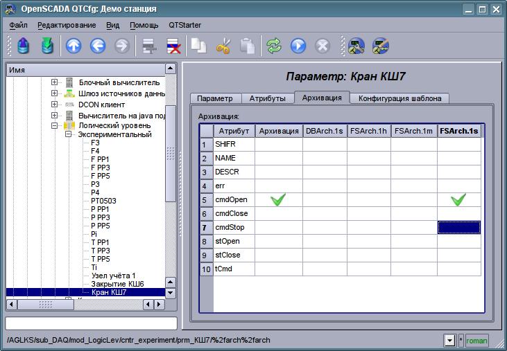 """Вкладка """"Архивация"""" параметра контроллера подсистемы """"Сбор данных"""". (69Кб)"""