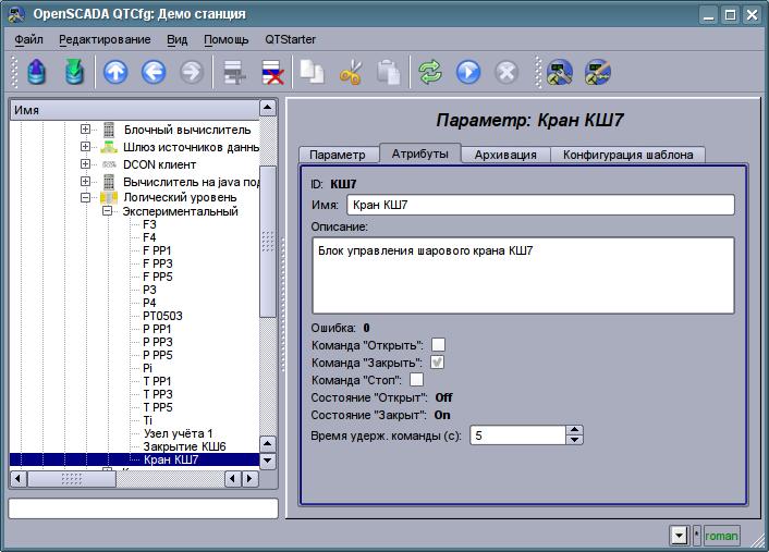 """Вкладка """"Атрибуты"""" параметра контроллера подсистемы """"Сбор данных"""". (64Кб)"""