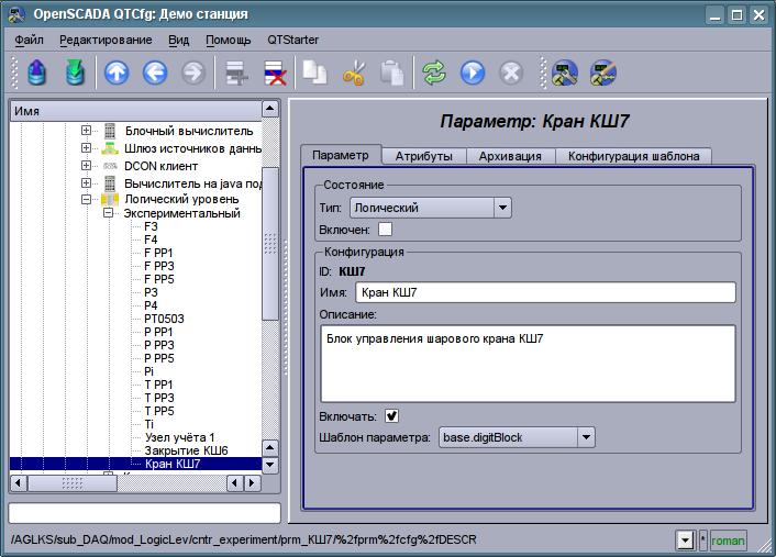 """Главная вкладка конфигурации параметра контроллера подсистемы """"Сбор данных"""". (66Кб)"""