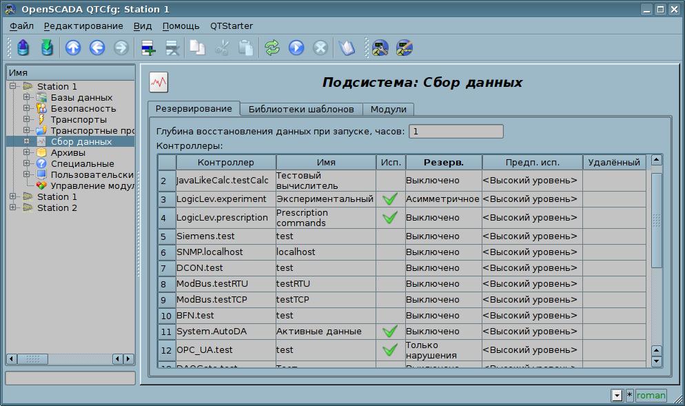 """Вкладка """"Резервирование"""" подсистемы """"Сбор данных"""". (115Кб)"""