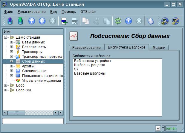 """Вкладка """"Библиотеки шаблонов"""" подсистемы """"Сбор данных"""". (57Кб)"""