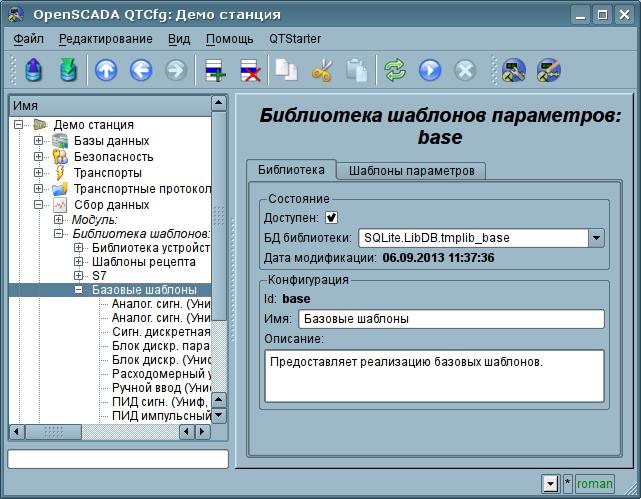 """Основная вкладка конфигурации библиотеки шаблонов подсистемы """"Сбор данных"""". (73Кб)"""