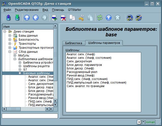 """Вкладка списка шаблонов в библиотеке шаблонов подсистемы """"Сбор данных"""". (68Кб)"""