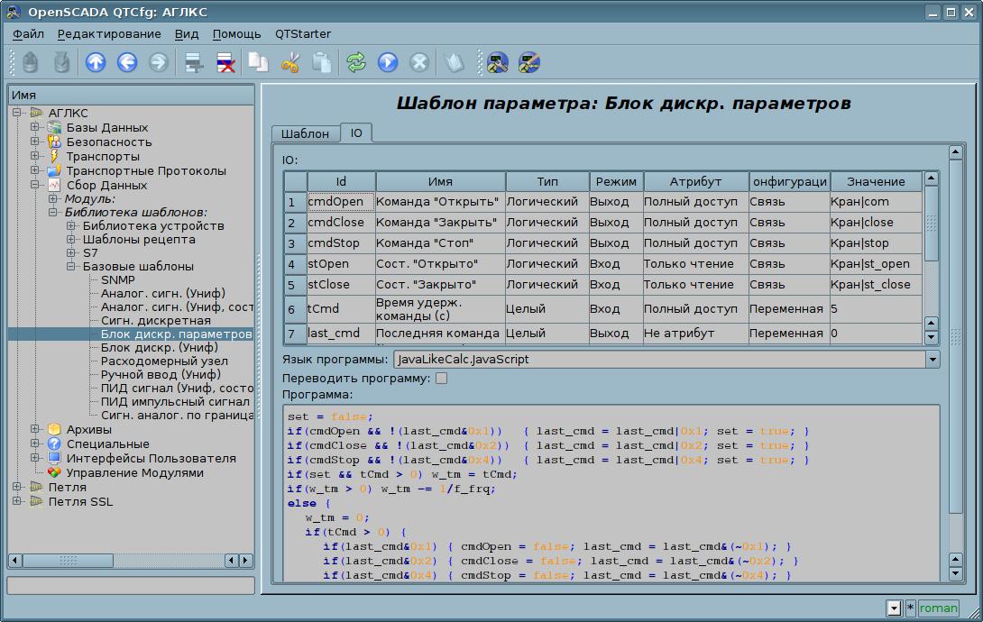 """Вкладка конфигурации атрибутов и программы шаблона подсистемы """"Сбор данных"""". (156Кб)"""