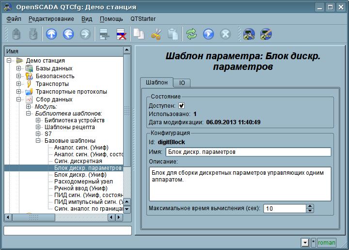"""Главная вкладка конфигурации шаблона параметров подсистемы """"Сбор данных"""". (82Кб)"""