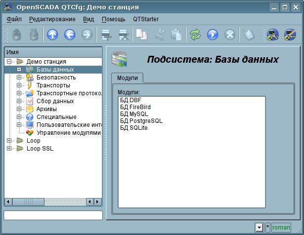 """Вкладка """"Модули"""" корневой страницы подсистемы """"БД"""". (55Кб)"""