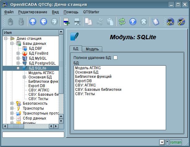 """Вкладка """"БД"""" модуля подсистемы """"БД"""". (61Кб)"""